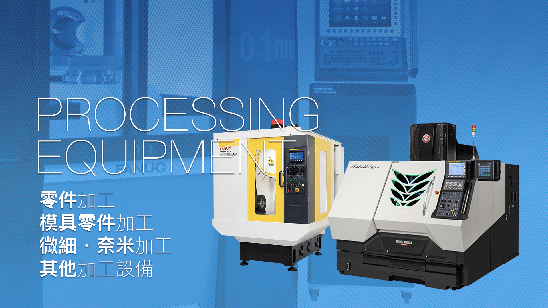 Processing Equipment